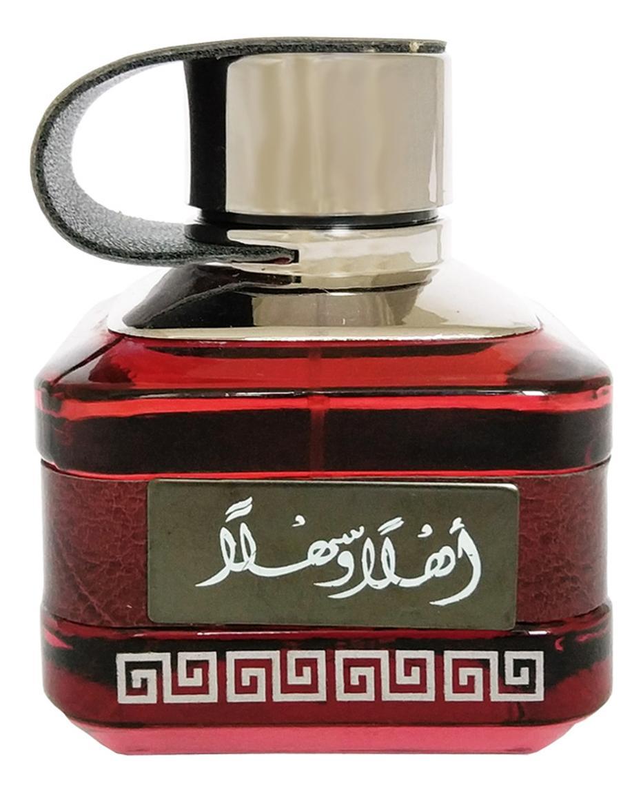 Ajyad Ahlan Wa Sahlan