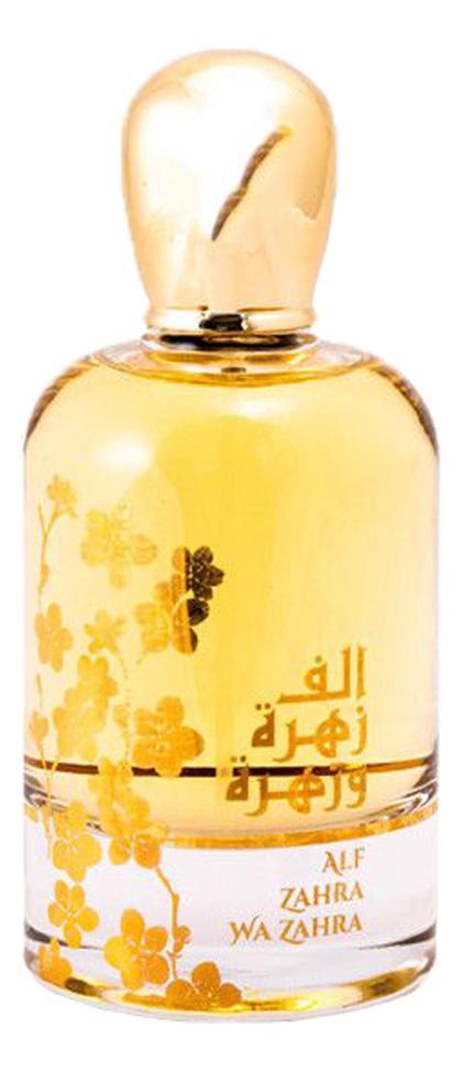 Ard Al Zaafaran Alf Zahra Wa Zahra