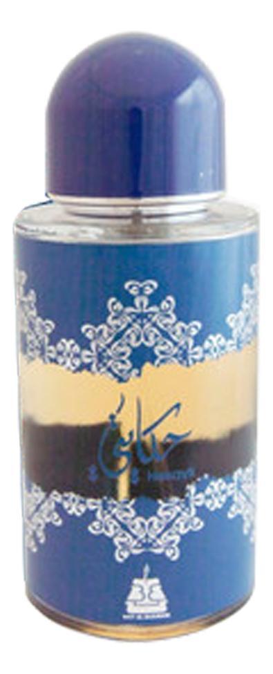 Bait Al Bakhoor Hekayti 8